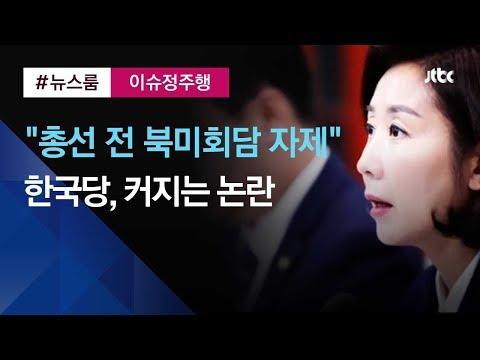 """[이슈정주행] 나경원·안상수 """"총선 전 북미회담 자제"""" 요청…한국당, 커지는 논란"""