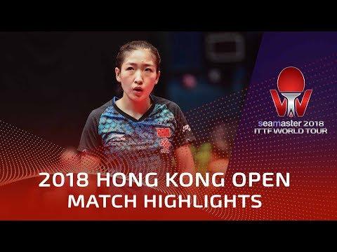 2018 Hong Kong Open Highlights | Liu Shiwen vs Lee Zion (R32)
