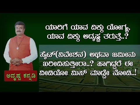 Lucky Directions based on the Date of Birth | Tips for Buying Land : Adrustaa Kannadi