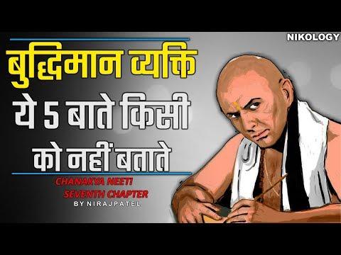 बुद्धिमान व्यक्ति ये 5 बाते किसी को नहीं बताते | Chanakya Neeti Seventh Chapter By Nirajpatel