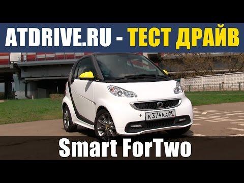 Smart Fortwo - Тест-драйв от ATDrive.ru