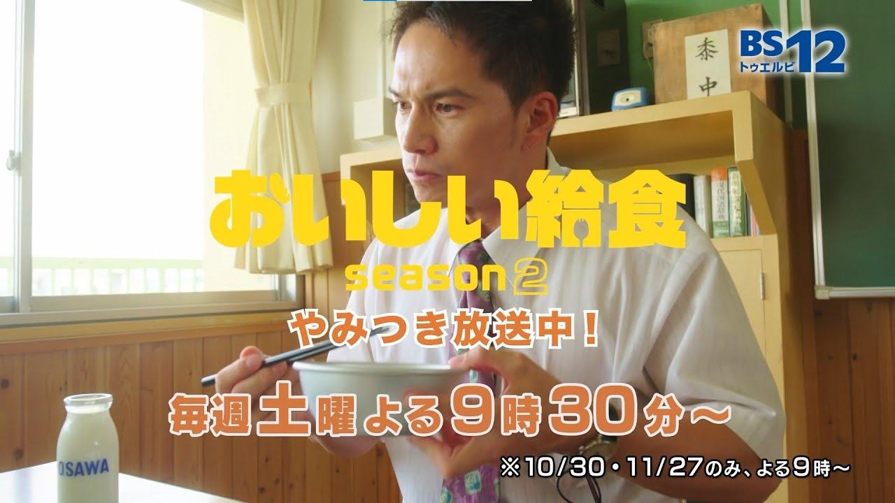 おいしい給食 season2 BS12でやみつき放送中!