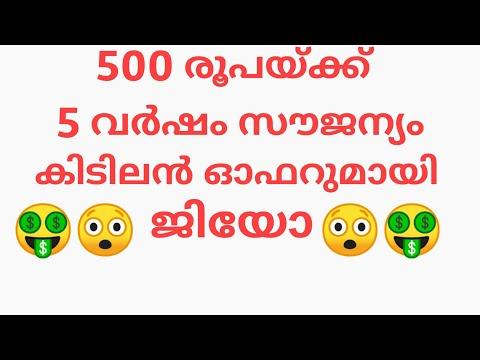 500 രൂപയ്ക്ക് 5 വർഷ സൗജന്യ ഓഫറുമായി ജിയോ | കിടിലൻ പ്ലാൻ | റിലയൻസ് ജിയോ DTH സെർവീസ് |