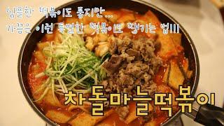 SUB) 청년다방st. 떡볶이 만들기 / 차돌 마늘 떡…