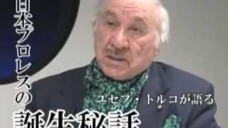 ユセフ・トルコが語る『タイガーマスク誕生秘話』