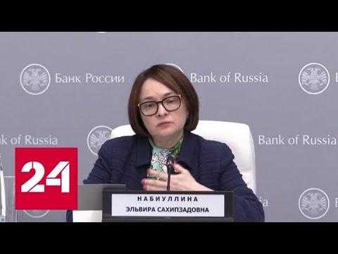 Набиуллина: как Банк России поможет в реализации плана восстановления экономики - Россия 24