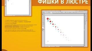 Видео уроки Adobe Illustrator. Урок #2: Преобразование копии объектов относительно предыдущей.