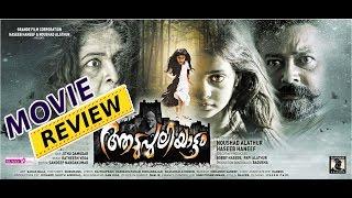 aadupuliyattam malayalam movie review jayaram kannan thamarakulam
