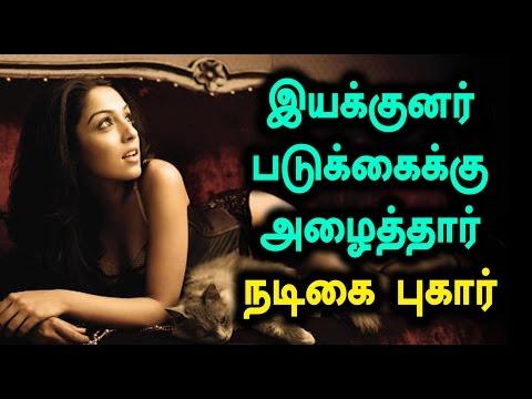 Actress Forced To Sleep With Director | இயக்குனர் படுக்கைக்கு அழைத்த
