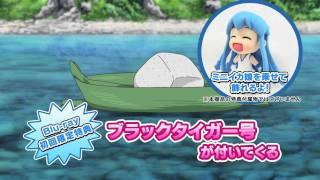 侵略!?イカ娘_BD2_笹舟にあいつが! 侵略!?イカ娘 検索動画 44