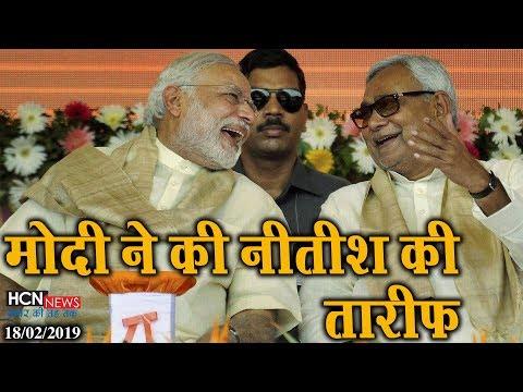 HCN News | पीएम मोदी ने बिहार की रैली में की नीतीश कुमार की तारीफ और फिर जो हुआ | PM Modi Speech