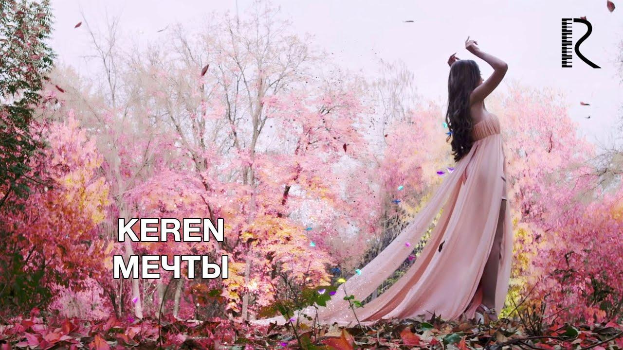 Keren | Кэрэн - Мечты #UydaQoling
