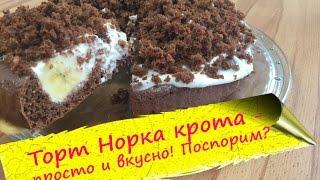 Торт Норка крота с бананом - супер нежный и шоколадный!