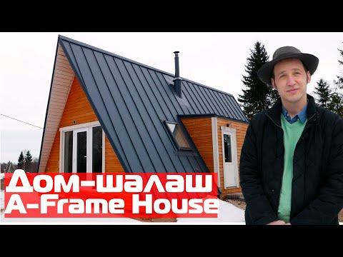 Дом-шалаш под ключ//Каркасный дом-шалаш своими руками из домокомплекта//A-frame House Avrame