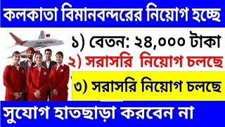 কলকাতা বিমান বন্দরে নিয়োগ , Kolkata airport , Vacancy 35 , West Bengal