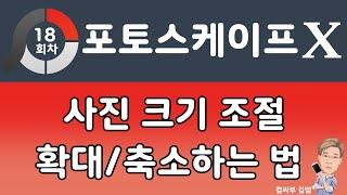포토스케이프 x 사용법 강좌 18회   사진크기 조절,…