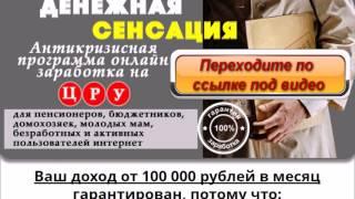 Доход-Бегемот-дополнительный заработок на дому в киеве