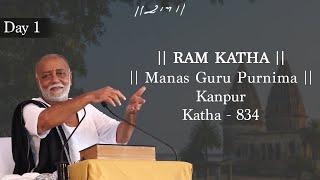 Day - 1   814th Ram Katha    Morari Bapu   Kanpur, Uttar Pradesh