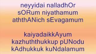 TIRUPPALANDU (with english lyrics)