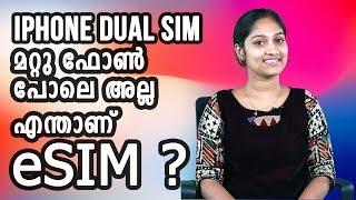 What is an eSIM? iPhoneൽ  ഉപയോഗിച്ച Dual Sim Technology എന്താണ്
