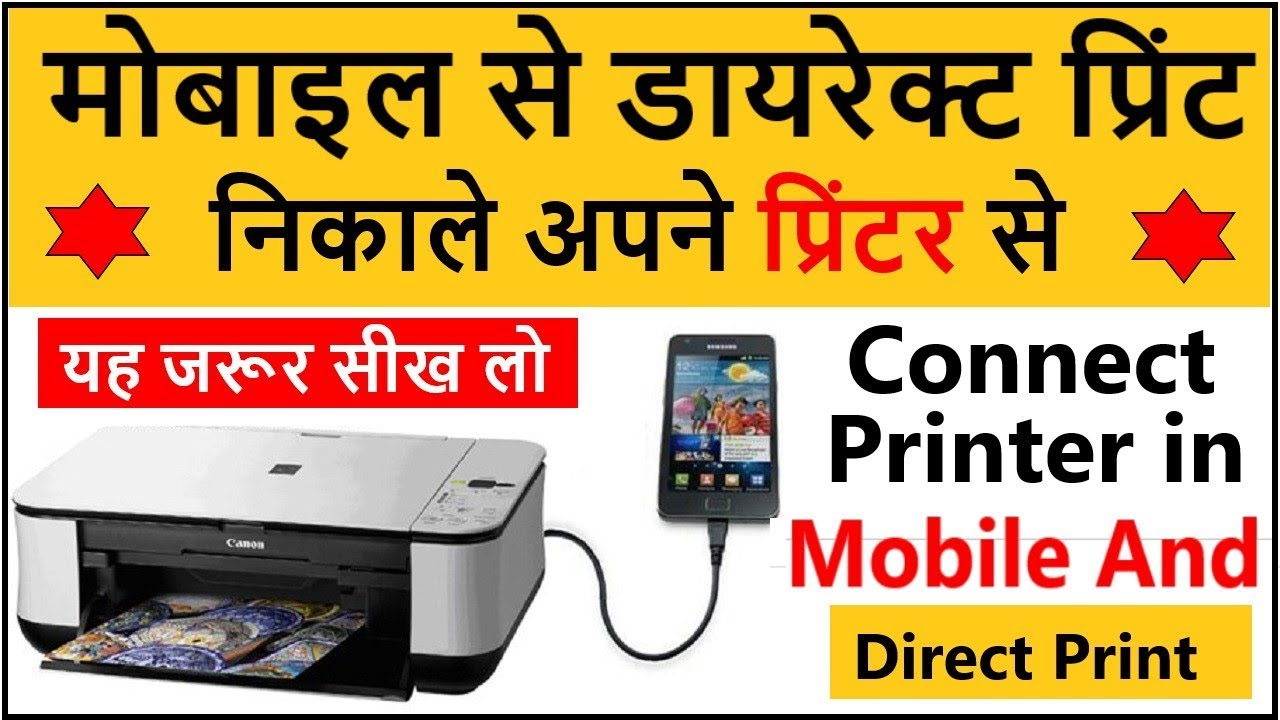 How to Print from Any Printer in Android Phone with USB Cable/WiFi/Bluetooth