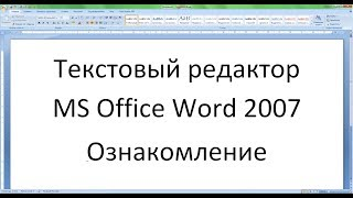 Текстовый редактор Word 2007 - 1 урок (Ознакомление)