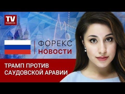 Нефтетрейдеры в нерешительности, а рубль вновь пользуется спросом  (15.10.2018)