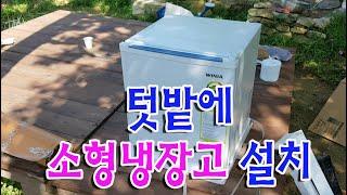 텃밭 소형냉장고 설치
