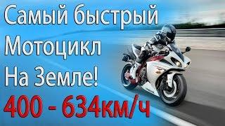 Самый быстрый мотоцикл на земле! Мировой рекорд скорости на мотоцикле!(Мировые рекорды скорости на мотоциклах. В видео присутствует рекорд на серийном мотоцикле kawasaki ninja h2r и..., 2016-09-18T06:00:01.000Z)