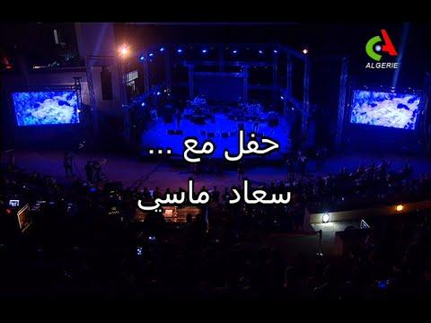 الحفلة كاملة - سعاد ماسي في الجزائر 2015 | Souad Massi  - En Concert Complet a Alger 2015