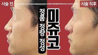 남자 미쥬코 시술 영상 톡스앤필 김포점 구래동 피부과,…