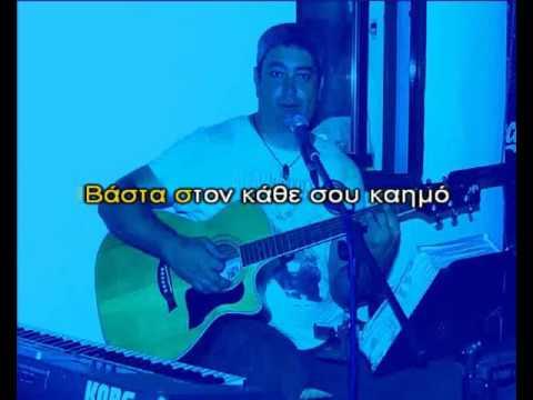 Βάστα Καρδιά μου - Greek Karaoke (Preview)