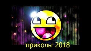 Приколы 2018-2019. Смешные видео. Ржака