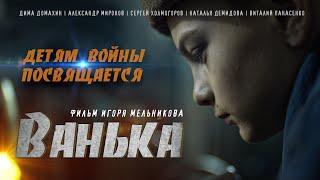 ВАНЬКА Короткометражный фильм реж Игорь Мельников 2020