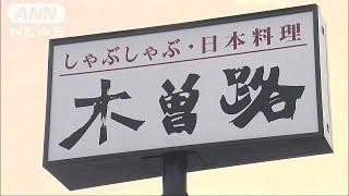 しゃぶしゃぶ「木曽路」一斉休業 働き方改革の一環(19/05/07)