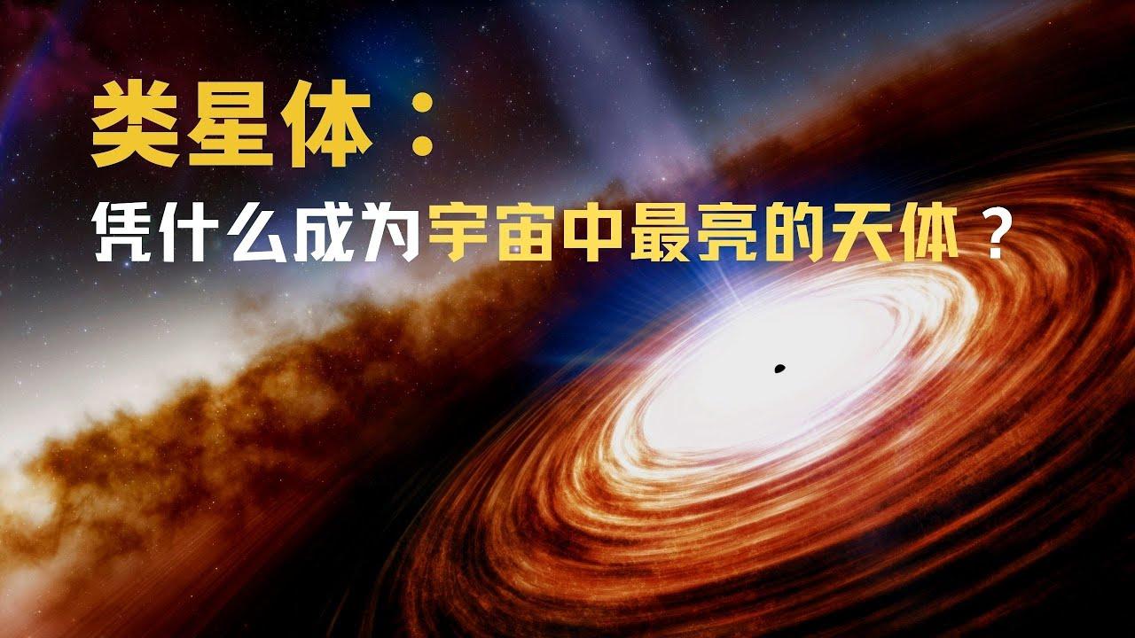 类星体:能量巨大的遥远天体,中心是千万个太阳质量以上的超大黑洞?