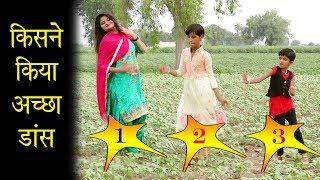 इनमे से किसने किया सबसे अच्छा डांस New Haryanvi Dance Top 3 Girl Dance