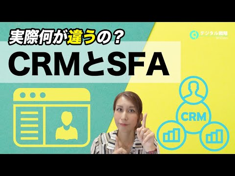 """【 実は """"全然""""違います 】CRMとSFAの違いについて"""