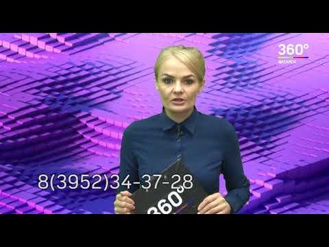 """Новости """"360 Ангарск"""" выпуск от 30 07 2018"""