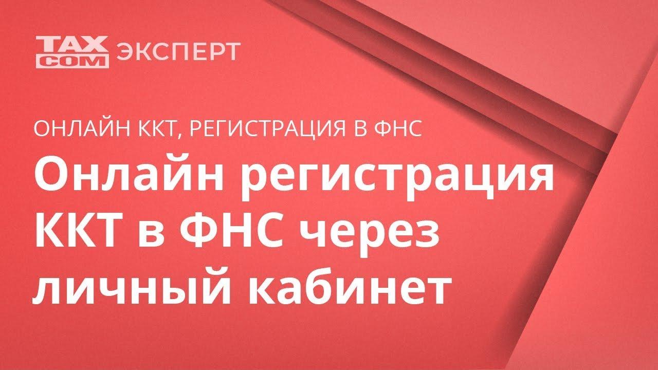 Онлайн регистрация ККТ в ФНС через личный кабинет Такском ...