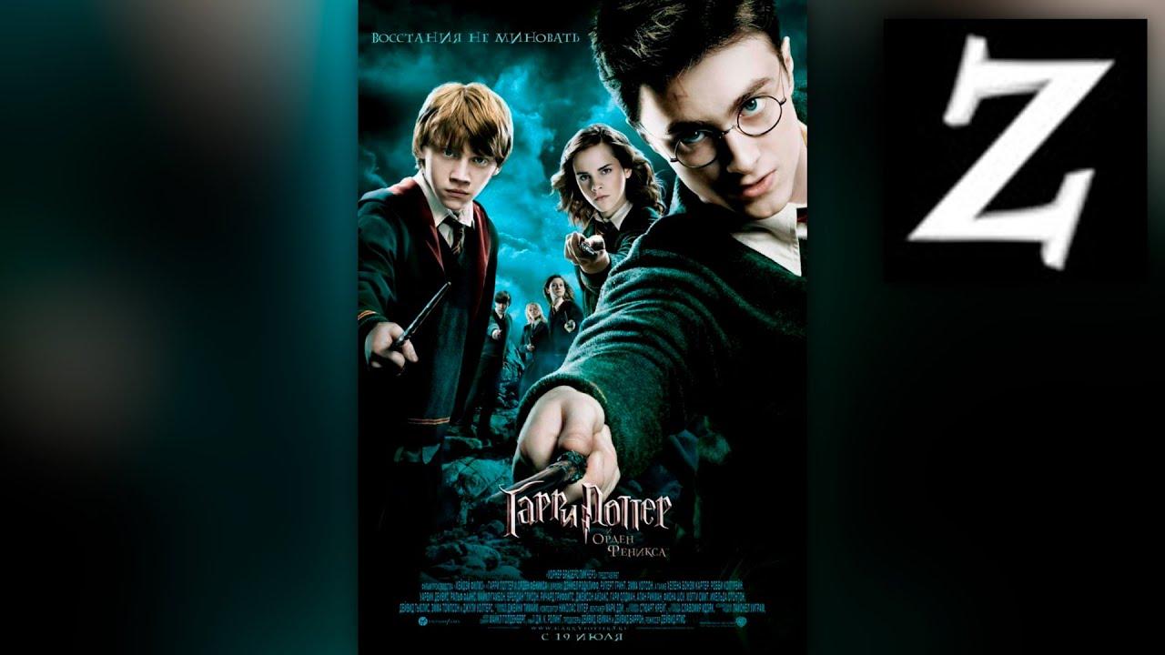 """Заквиель смотрит:фильм """"Гарри Поттер и Орден Феникса ..."""