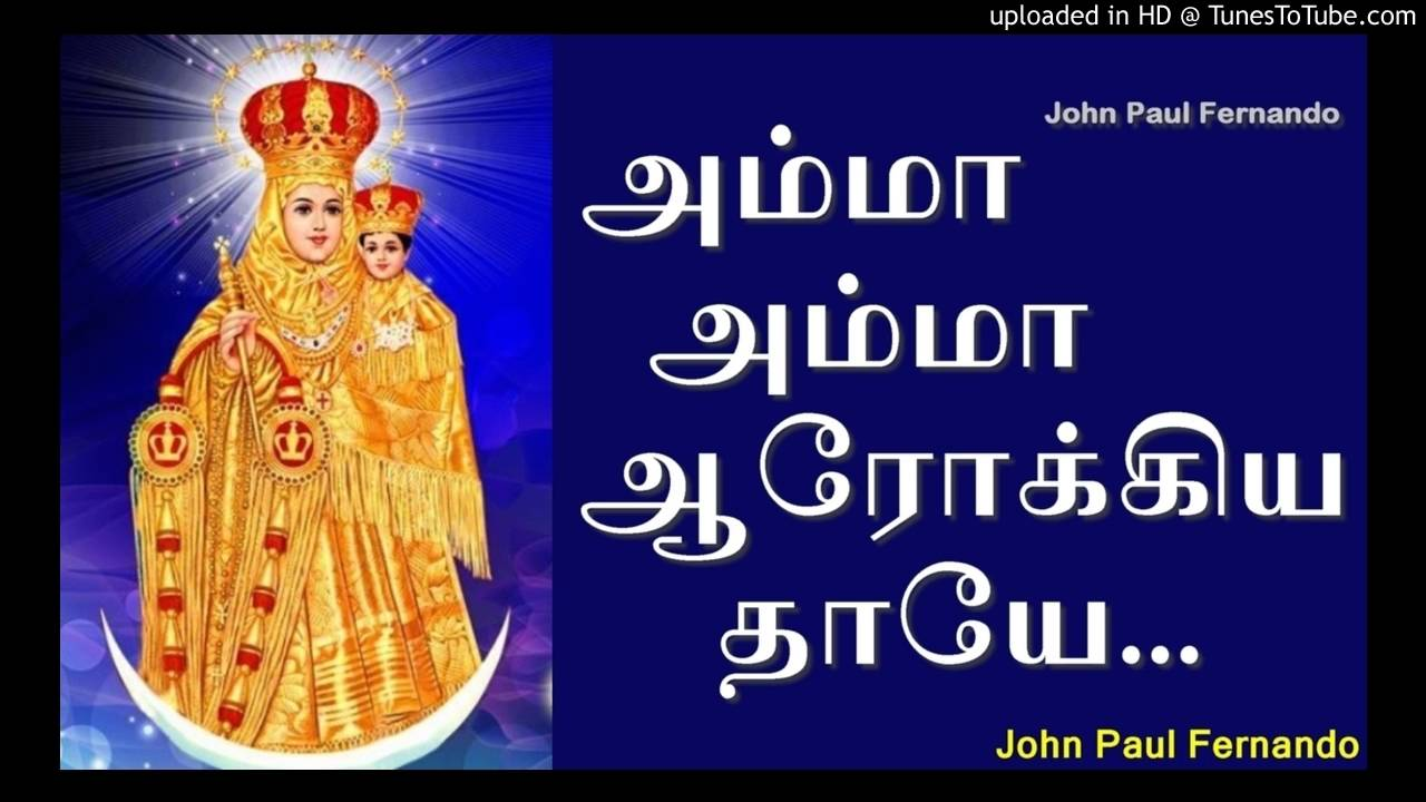 Old tamil christian devotional songs mp3 free download.
