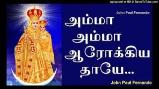 Amma Amma Arokiathayae Thayae - Annai Velankanni Matha Songs