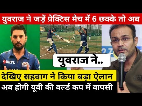 देखिये,Yuvraj के छक्के देख Sehwag के उड़े होश सीधा World Cup खिलाने पर कही ऐसी बात सुन BCCI भी हैरान