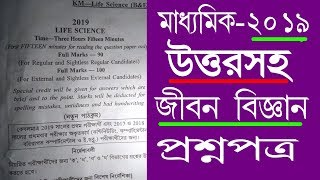 MADHYAMIK LIFE SCIENCE QUESTION & ANSWER 2019. #madhyamik life science exam paper 2019 wbbse