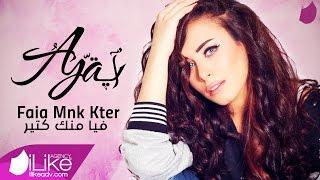 Aya Abd Elraoof Faia Mnk Kter Lyric Video  أية عبد الرؤوف فيا منك كتير