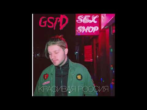 Клип GSPD - Drug family