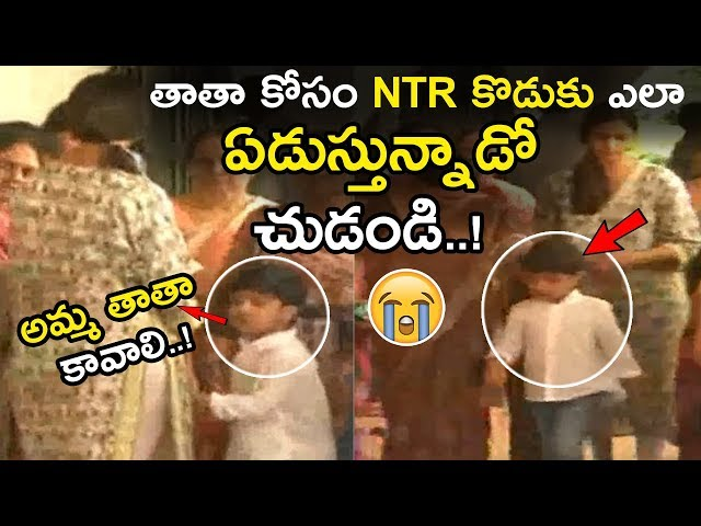 NTR Son Abhay Ram Crying For His Grnd Father || NTR Son Abhay Ram With Harikrishna || NSE