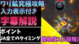ワリオ鉱山TA解説【マリオカート8DX】