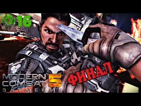 ФИНАЛ сюжетки Modern Combat 5: Затмение ▶ Прохождение #16 - Штаб Жильман | Сондерс 🌡
